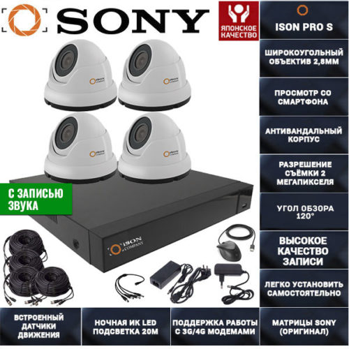 Система-видеонаблюдения-со-звуком-ISON-PRO-S-Дача-М-4