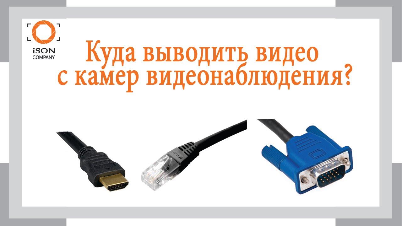 Куда выводить видео с камер видеонаблюдения Плюсы и минусы HDMI VGA и RG 45 подключений