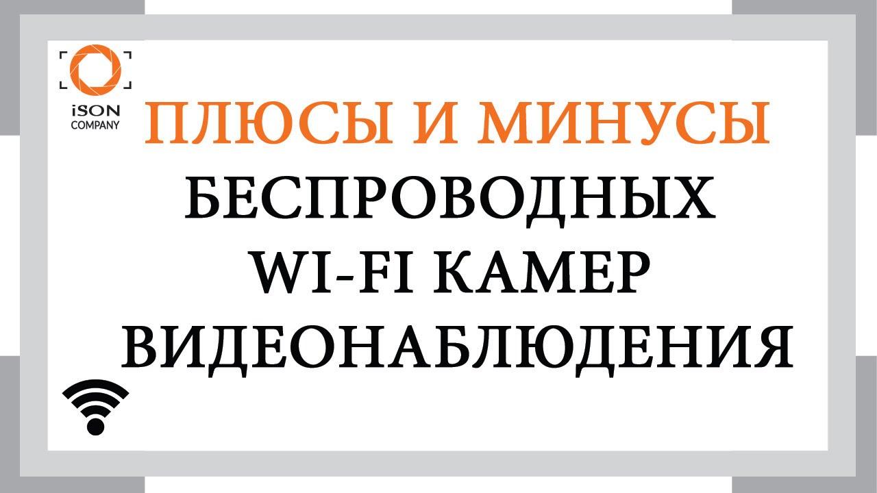 Плюсы и минусы беспроводных Wi Fi камер