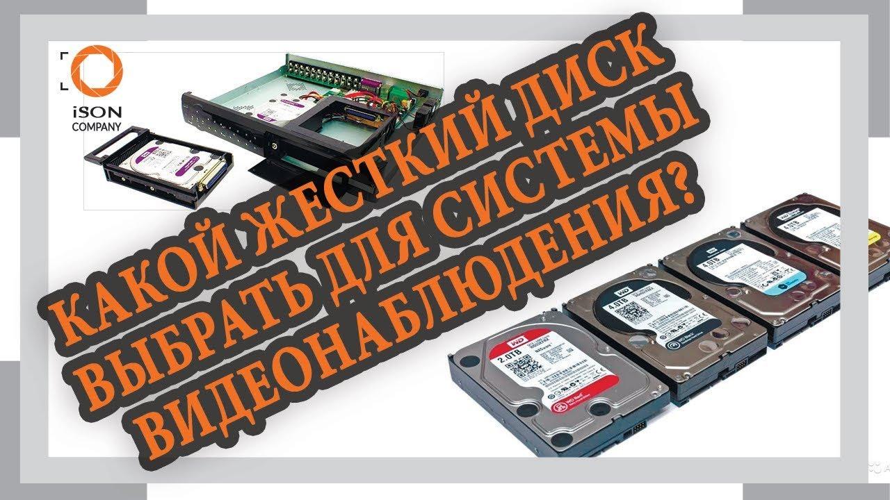 Как выбрать жесткий диск для видеонаблюдения? Какие бывают жесткие диски?