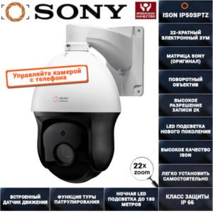 Поворотная IP камера с 22-кратным зумом 5 мегапикселей PTZ ISON IP50SPTZ-PT5-7