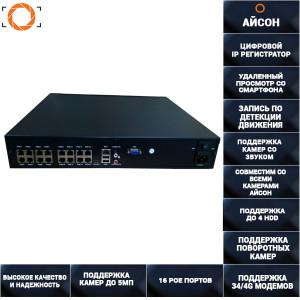 25 канальный IP видеорегистратор 5 мегапикселей с POE IPNVRK1636POE
