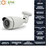 IP камера 5 мегапикселей с зумом 2,8-12 IP500TN80HPOE