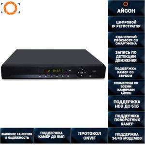 IP регистратор на 32 канала ISON IP-32XM-OP XMEYE