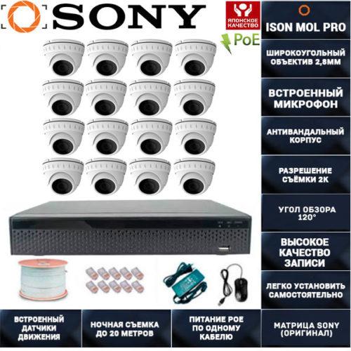 IP система видеонаблюдения со звуком на 16 камер ISON MOL PRO-16