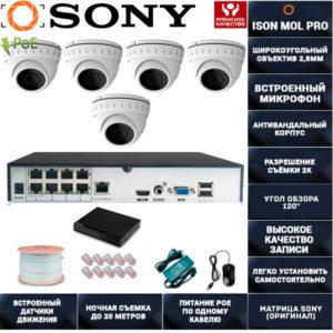 IP система видеонаблюдения со звуком на 5 камер ISON MOL PRO-5