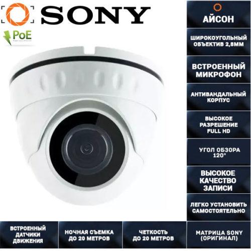 IP Камера видеонаблюдения 2 мегапикселя POE с микрофоном ISON IP20S-SL