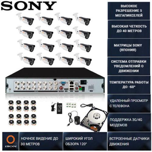 Система видеонаблюдения на 16 камер 5 мегапикселей ISON GREKO-16 PRO с жестким диском