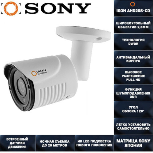 AHD камера видеонаблюдения 2 мегапикселя ISON AHD20S-CD