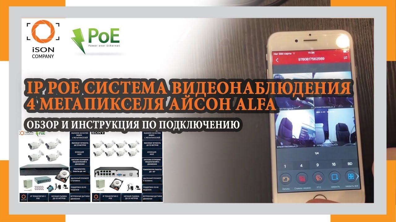 ОБЗОР IP POE 4MP СИСТЕМЫ ВИДЕОНАБЛЮДЕНИЯ ISON ALFA
