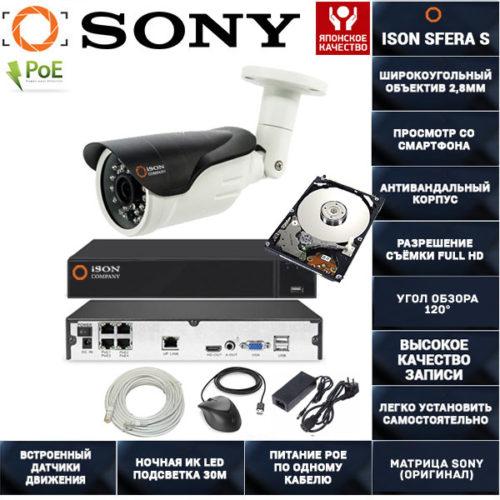 Готовая система видеонаблюдения на 1 камеру 2 мегапикселя с POE ISON SFERA-1S с жестким диском
