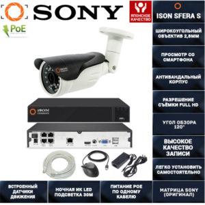 Готовая система видеонаблюдения на 1 камеру 2 мегапикселя с POE ISON SFERA-1S