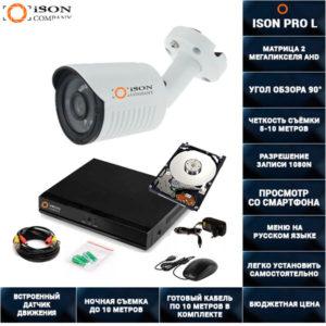 Готовая система видеонаблюдения на 1 камеру 2 мегапикселя ISON PRO L-1 с жестким диском