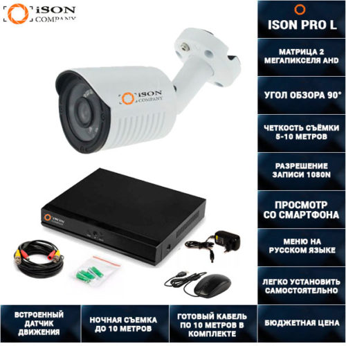 Готовая система видеонаблюдения на 1 камеру 2 мегапикселя ISON PRO L-1