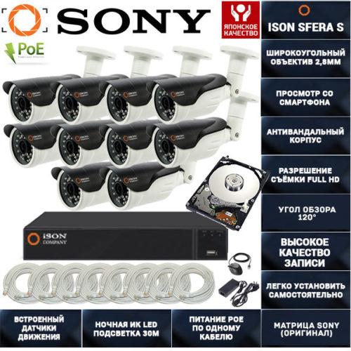 Готовая система видеонаблюдения на 10 камер 2 мегапикселя с POE ISON SFERA-10S с жестким диском