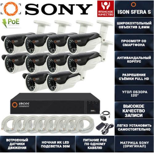 Готовая система видеонаблюдения на 10 камер 2 мегапикселя с POE ISON SFERA-10S