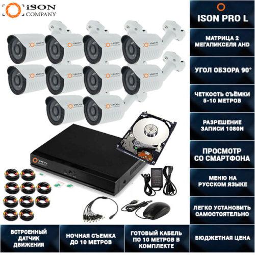 Готовая система видеонаблюдения на 10 камер 2 мегапикселя ISON PRO L-10 с жестким диском