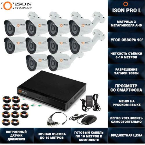 Готовая система видеонаблюдения на 10 камер 2 мегапикселя ISON PRO L-10