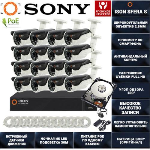 Готовая система видеонаблюдения на 16 камер 2 мегапикселя с POE ISON SFERA-16S с жестким диском