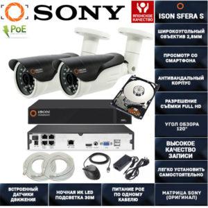 Готовая система видеонаблюдения на 2 камеры 2 мегапикселя с POE ISON SFERA-2S с жестким диском