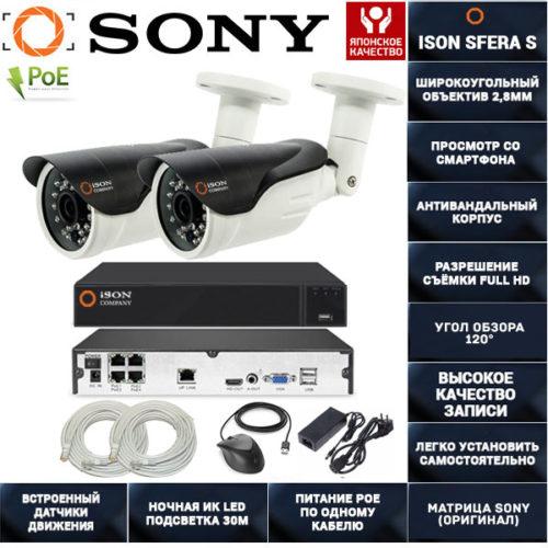 Готовая система видеонаблюдения на 2 камеры 2 мегапикселя с POE ISON SFERA-2S