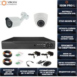Готовая система видеонаблюдения на 2 камеры 2 мегапикселя ISON PRO L-2 К1