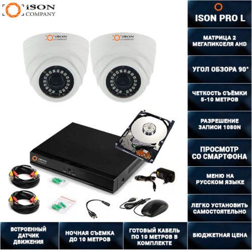 Готовая система видеонаблюдения на 2 камеры 2 мегапикселя ISON PRO L-2 К2 с жестким диском
