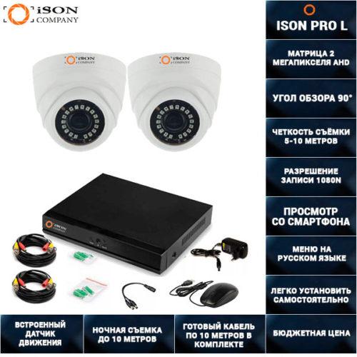 Готовая система видеонаблюдения на 2 камеры 2 мегапикселя ISON PRO L-2 К2