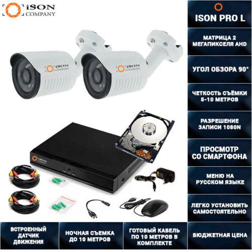 Готовая система видеонаблюдения на 2 камеры 2 мегапикселя ISON PRO L-2 с жестким диском