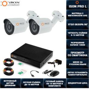Готовая система видеонаблюдения на 2 камеры 2 мегапикселя ISON PRO L-2