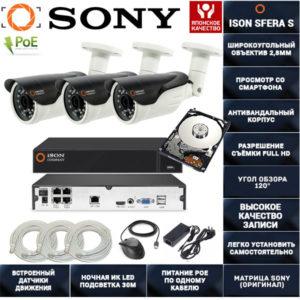 Готовая система видеонаблюдения на 3 камеры 2 мегапикселя с POE ISON SFERA-3S с жестким диском