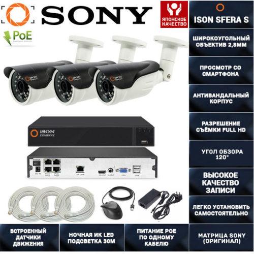 Готовая система видеонаблюдения на 3 камеры 2 мегапикселя с POE ISON SFERA-3S