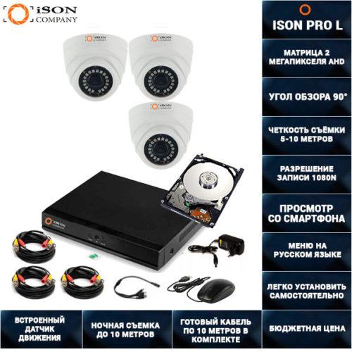 Готовая система видеонаблюдения на 3 камеры 2 мегапикселя ISON PRO L-3 К3 с жестким диском