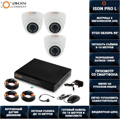 Готовая система видеонаблюдения на 3 камеры 2 мегапикселя ISON PRO L-3 К3