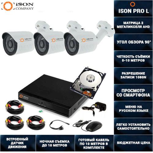 Готовая система видеонаблюдения на 3 камеры 2 мегапикселя ISON PRO L-3 с жестким диском