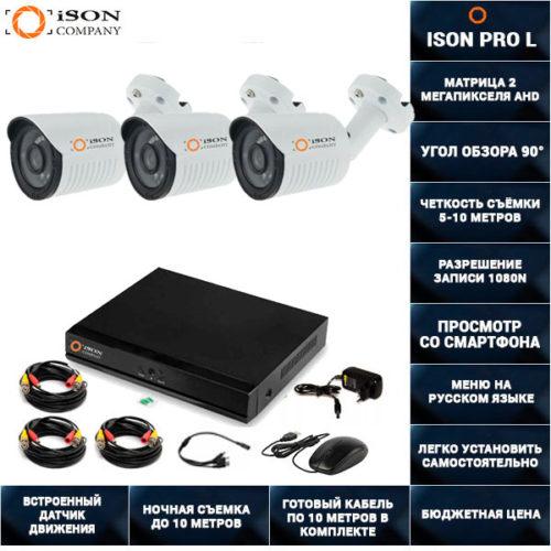Готовая система видеонаблюдения на 3 камеры 2 мегапикселя ISON PRO L-3