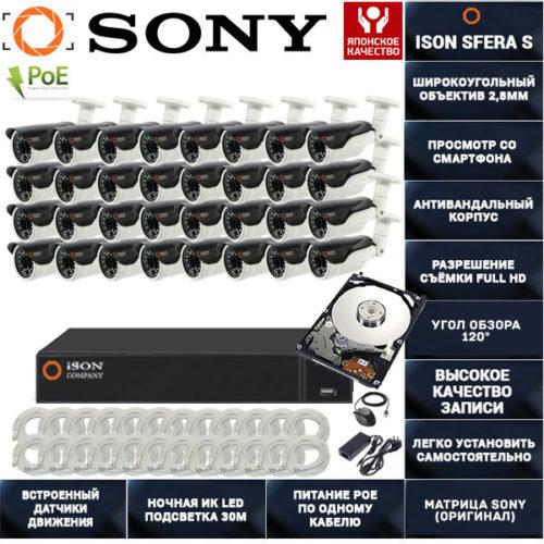 Готовая система видеонаблюдения на 32 камеры 2 мегапикселя с POE ISON SFERA-32S с жестким диском