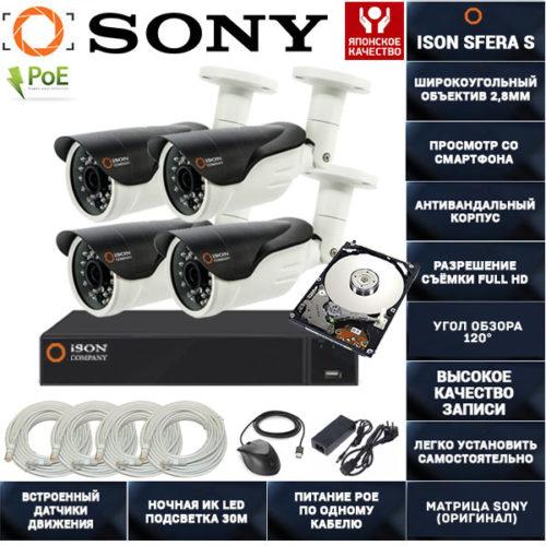 Готовая система видеонаблюдения на 4 камеры 2 мегапикселя с POE ISON SFERA-4S с жестким диском