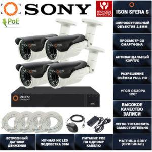 Готовая система видеонаблюдения на 4 камеры 2 мегапикселя с POE ISON SFERA-4S
