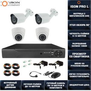 Готовая система видеонаблюдения на 4 камеры 2 мегапикселя ISON PRO L-4 К2