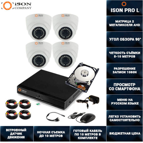 Готовая система видеонаблюдения на 4 камеры 2 мегапикселя ISON PRO L-4 К4 с жестким диском