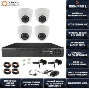 Готовая система видеонаблюдения на 4 камеры 2 мегапикселя ISON PRO L-4 К4