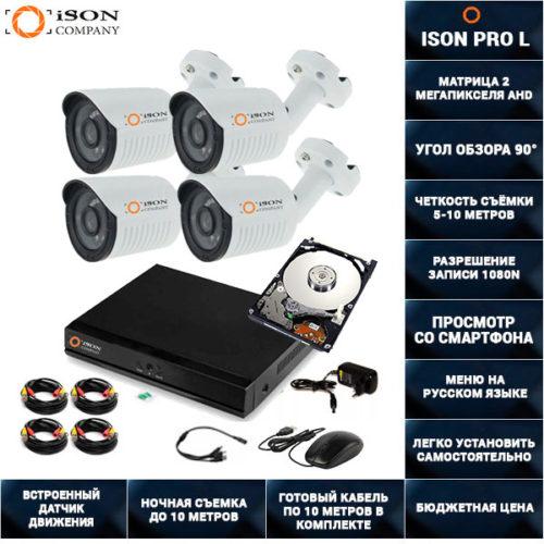 Готовая система видеонаблюдения на 4 камеры 2 мегапикселя ISON PRO L-4 с жестким диском