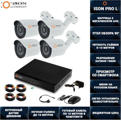 Готовая система видеонаблюдения на 4 камеры 2 мегапикселя ISON PRO L-4