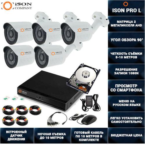 Готовая система видеонаблюдения на 5 камер 2 мегапикселя ISON PRO L-5 с жестким диском