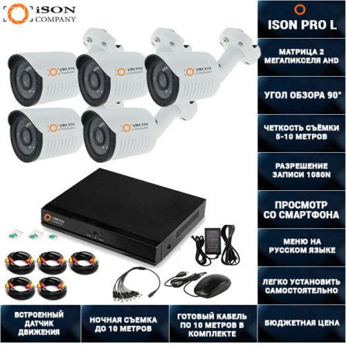 Готовая система видеонаблюдения на 5 камер 2 мегапикселя ISON PRO L-5
