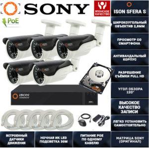 Готовая система видеонаблюдения на 5 камер5 2 мегапикселя с POE ISON SFERA-5S с жестким диском