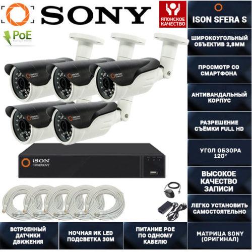 Готовая система видеонаблюдения на 5 камер5 2 мегапикселя с POE ISON SFERA-5S