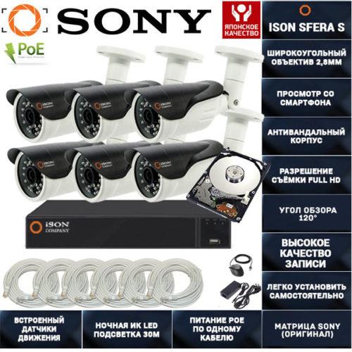 Готовая система видеонаблюдения на 6 камер 2 мегапикселя с POE ISON SFERA-6S с жестким диском