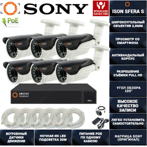 Готовая система видеонаблюдения на 6 камер 2 мегапикселя с POE ISON SFERA-6S